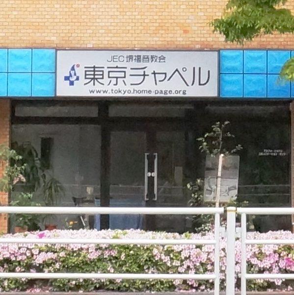 Tokyo Chapel