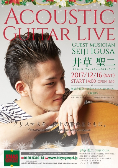 アコースティック・ギター・ライブ